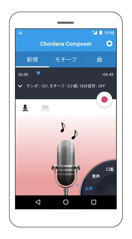 Chrodana Composer for Android マイク入力画面