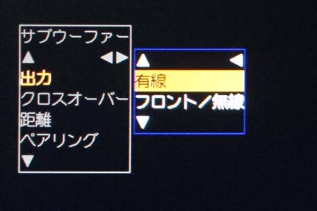サブウーファを追加した場合の設定画面。オーディオケーブルで接続する場合は「有線」、サブウーファなし、あるいはワイヤレスサブウーファキットを使う場合は「フロント/無線」を選ぶ