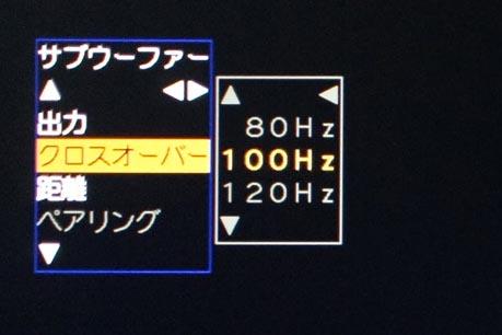 クロスオーバー周波数の調整。サブウーファに受け持たせる低域周波数の上限を設定する。初期設定値は100Hz。低音感に違いが出るので、実際に映画などを再生しながら好みに合わせて選択する