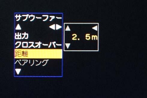 サブウーファの距離の設定。これは「インテリビーム」での測定結果が反映されるので、特に変更する必要はない