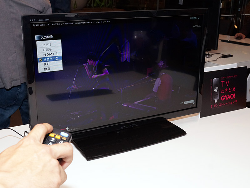 HDMI入力に切り替えてCompute Stickを利用できる