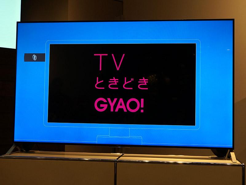 GYAO!の映画をテレビで見られる