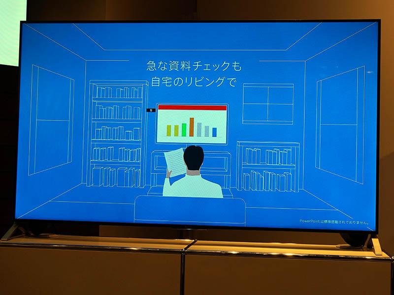 リビングやホテルのテレビに挿してPowerPointファイルを編集し、会議室のテレビでプレゼン