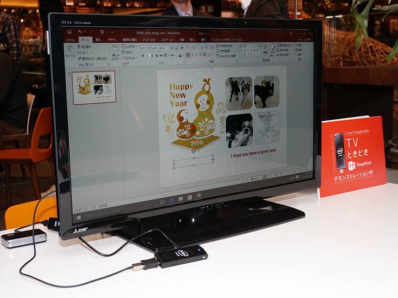PowerPointを使った年賀状作成のデモ