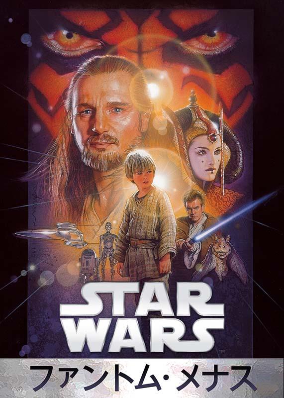 """スター・ウォーズ エピソード1/ファントム・メナス<br class="""""""">Star Wars:The Phantom Menace(C)&amp;TM 2015 Lucasfilm Ltd.All Rights Reserved.Star Wars (C)&amp; TM 2015 Lucasfilm Ltd.All Rights Reserved"""