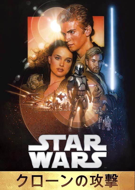 """スター・ウォーズ エピソード2/クローンの攻撃<br class="""""""">Star Wars:Attack of the Clones (C) &amp; TM 2015 Lucasfilm Ltd.All Rights Reserved.Star Wars (C)&amp; TM 2015 Lucasfilm Ltd.All Rights Reserved."""