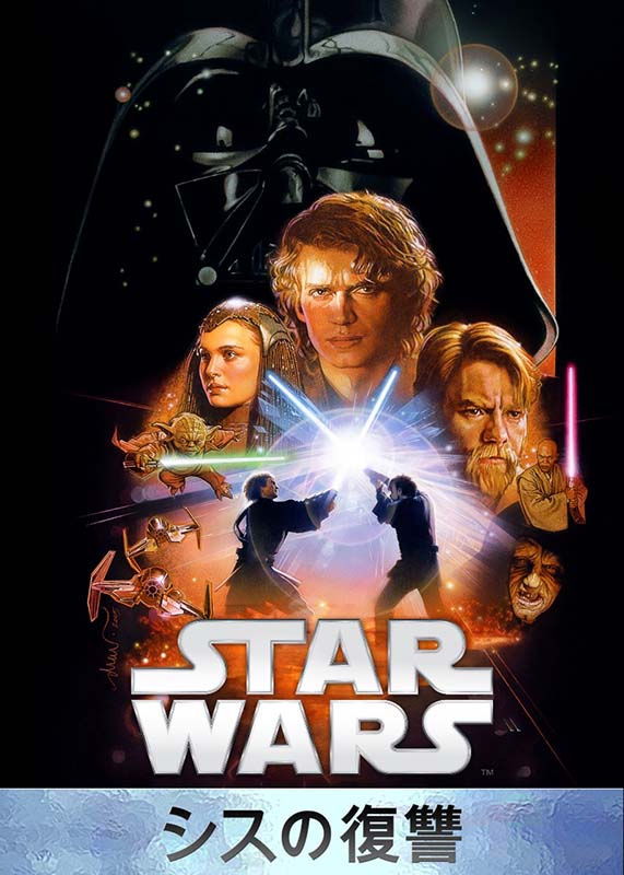 """スター・ウォーズ エピソード3/シスの復讐<br class="""""""">Star Wars:Attack of the Clones (C) &amp; TM 2015 Lucasfilm Ltd. All Rights Reserved.Star Wars (C) &amp; TM 2015 Lucasfilm Ltd. All Rights Reserved."""