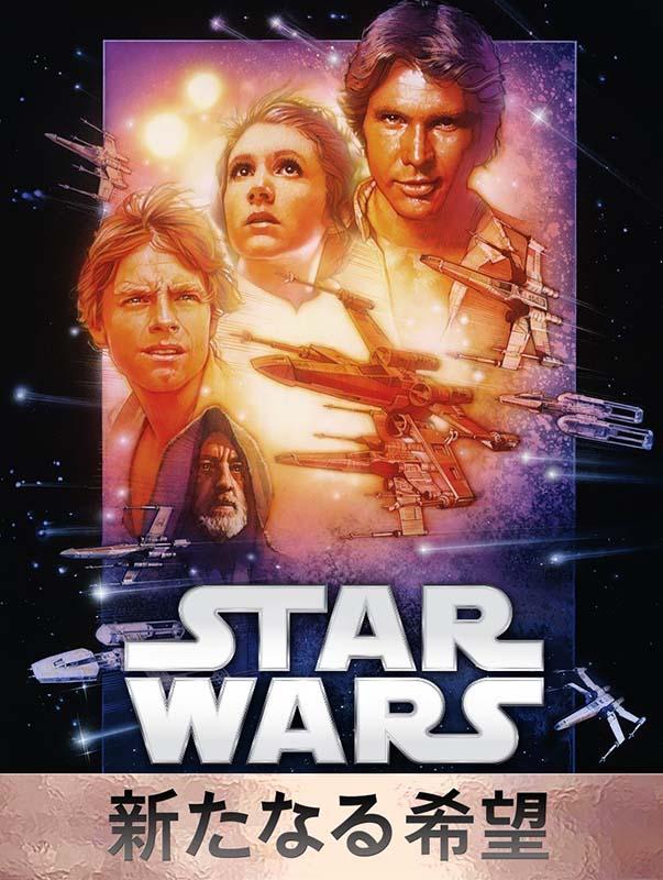 """スター・ウォーズ エピソード4/新たなる希望<br class="""""""">(C) 1997 Lucasfilm Ltd. All rights reserved."""