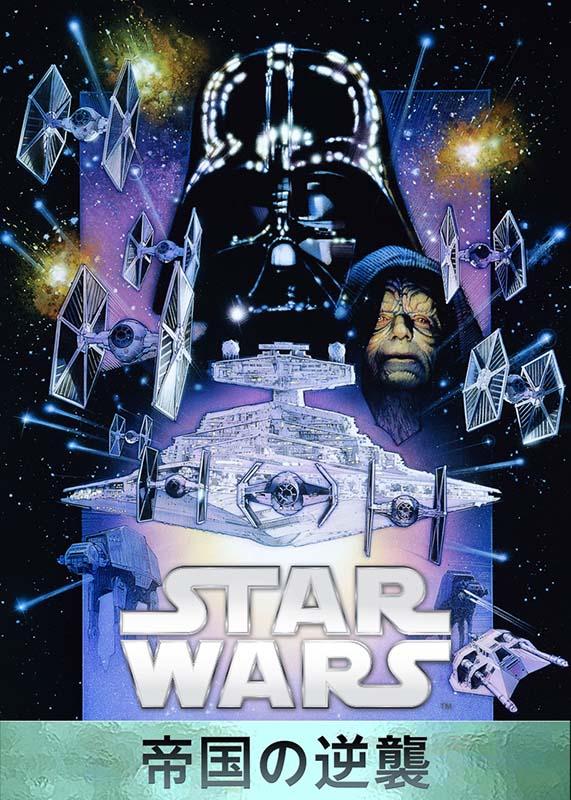 """スター・ウォーズ エピソード5/帝国の逆襲<br class="""""""">Star Wars: The Empire Strikes Back (C) &amp; TM 2015 Lucasfilm Ltd. All Rights Reserved.Star Wars (C) &amp; TM 2015 Lucasfilm Ltd. All Rights Reserved."""