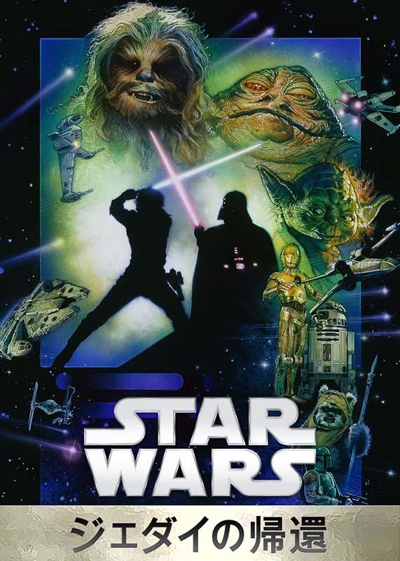 """スター・ウォーズ エピソード6/ジェダイの帰還<br class="""""""">Star Wars: Return of the Jedi (C) &amp; TM 2015 Lucasfilm Ltd. All Rights Reserved.Star Wars (C) &amp; TM 2015 Lucasfilm Ltd. All Rights Reserved."""