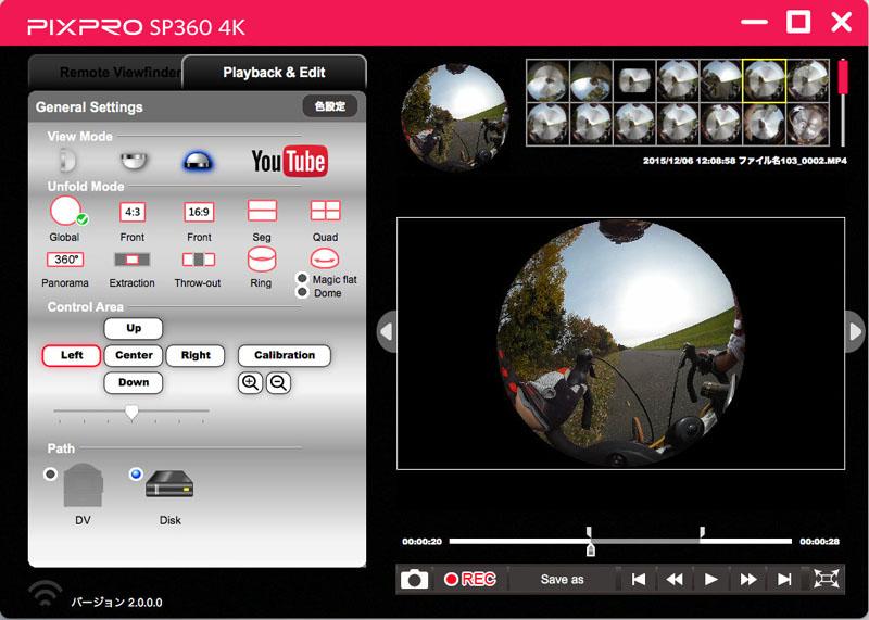 専用の編集ツール、「PIXPRO SP360 4K」