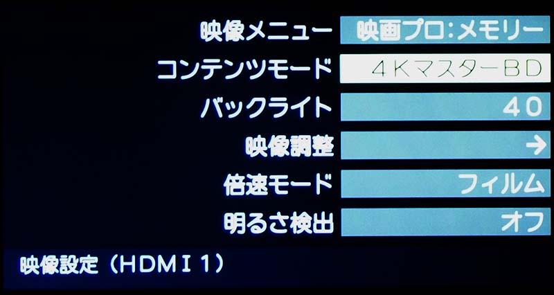 Z20Xの映像設定画面。映像メニューとコンテンツモードを選択した程度で、後はほぼデフォルト値のままで良好な映像が楽しめた
