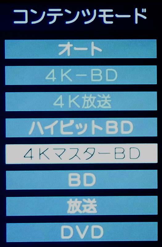 コンテンツモードの選択肢。放送やメディアに合わせてさまざまなモードが用意されている。今回は高解像度設定ということで「4KマスターBD」を選択