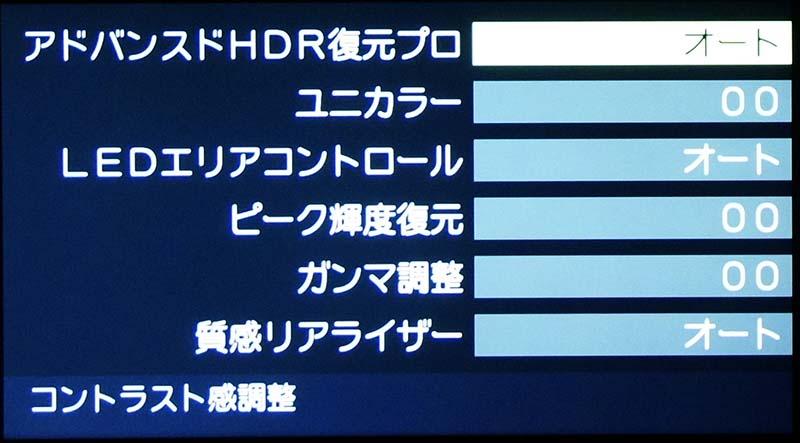 コントラスト感調整の画面。ここは、HDRに近い輝度ピークを再現できる「アドバンスドHDR復元プロ」がある