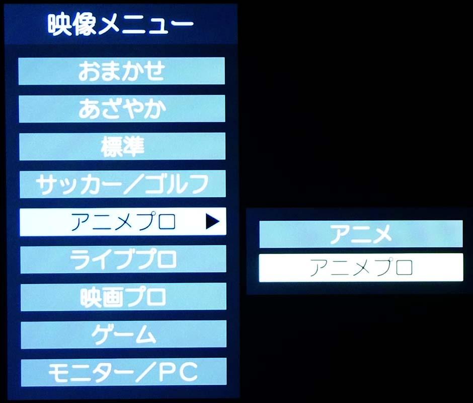 映像メニューから「アニメプロ」を選択。ここでも、明るい部屋向けの「アニメ」と暗い部屋向けの「アニメプロ」に別れている