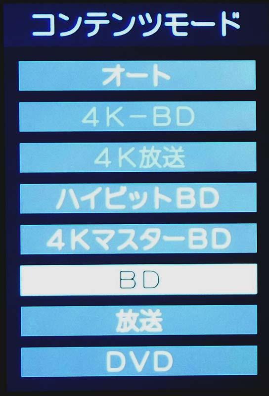 コンテンツモードの種別は、「映画」のときとほぼ同じ。ここでは、解像度志向の「4KマスターBD」ではなく、あえて「BD」を選択している
