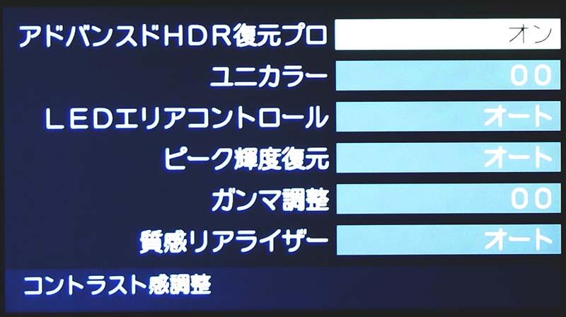 コントラスト感調整の画面。「アドバンスドHDR復元プロ」をオンにしている