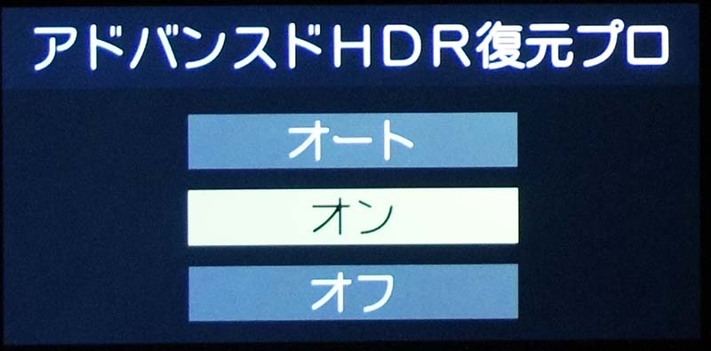 「アドバンスドHDR復元プロ」の選択項目。オート、オン、オフの3つが選択できる。基本的にはオートのままで良さそう。忠実さ優先ならばオフを選ぶ