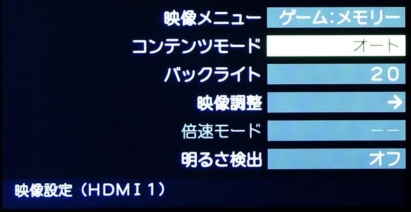 ゲームのための映像設定。ゲームモードを選択したほか、暗室では画面がさすがに明るすぎたので、バックライトを20まで下げている(初期値は40)
