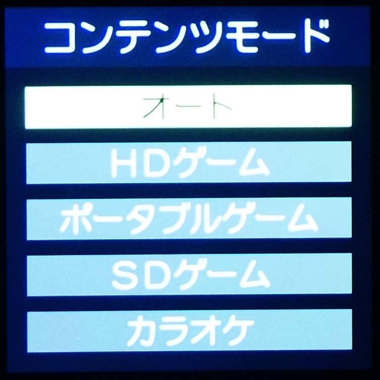 ゲームモードでのコンテンツモード。携帯ゲーム機やSD解像度のゲーム用のモードのほか、カラオケ用のモードもある