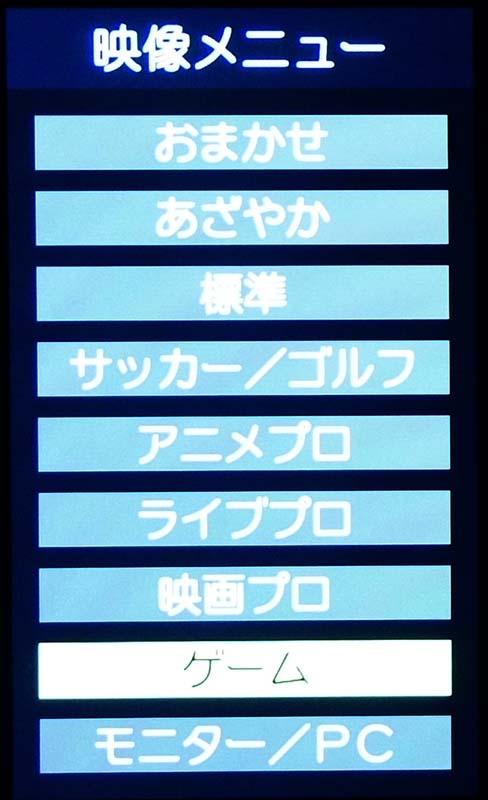 映像メニューではゲームを選択。PCと接続する場合、色再現を含めて忠実度の高い表示を行なう「モニター/PC」も用意されている
