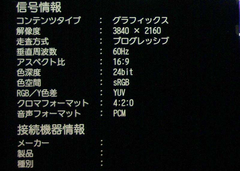 テレビ側の入力信号の詳細を表示したところ。3,840×2,160解像度で60Hzの信号を受けている。クロマフォーマットが4:2:0となっているのはグラフィックボード側の制限(HDMI1.4a)のため