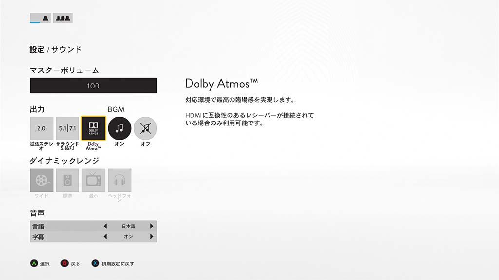 「スターウォーズ バトルフロント」のサウンド設定で、Dolby Atmosを選択したところ。Windows側での設定後、選択が可能になる