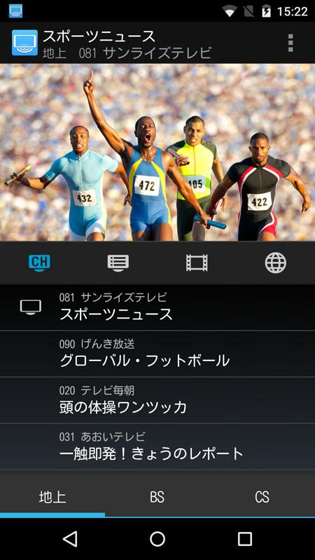 スマホ向けアプリでの表示イメージ