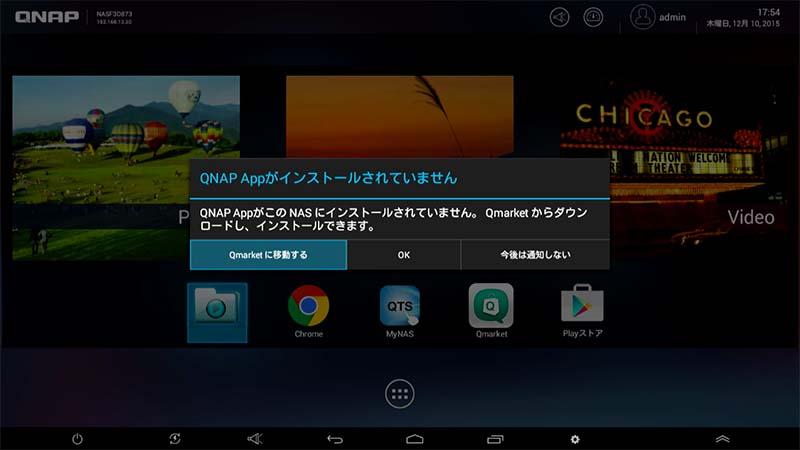 QVideoやQmusicといったアプリのダウンロードは、専用アプリストア「Qmarket」からダウンロード