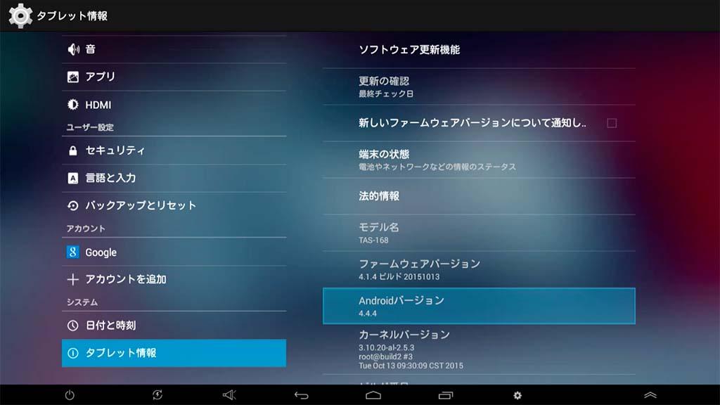 Android OSの『設定』アプリで表示したシステム情報。Android 4.4.4で動作している