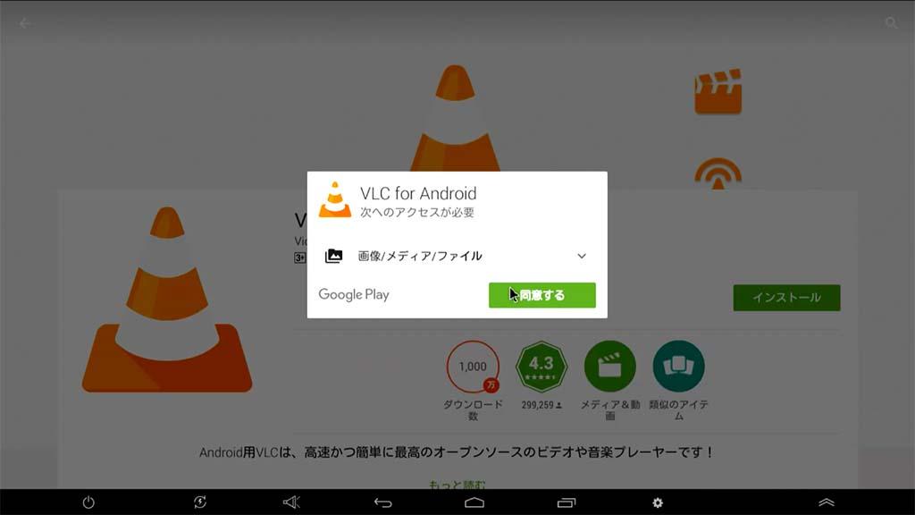 Google Playが収録されているので、多くのサードパーティー製アプリを利用できる