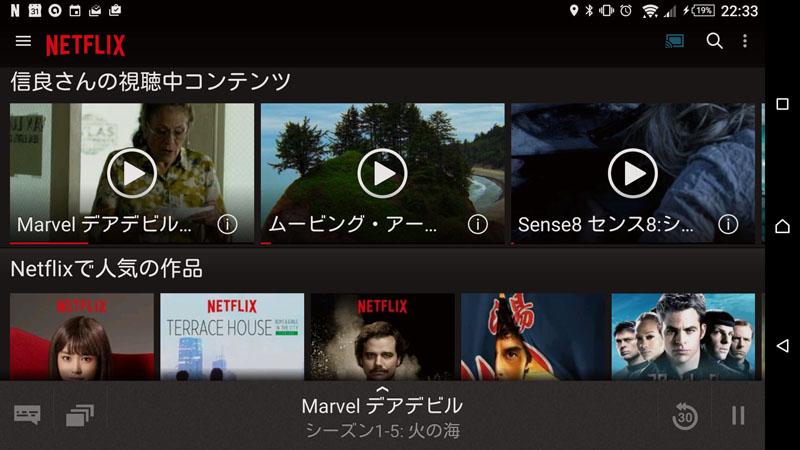 Netflixのスマートフォン版ホーム画面