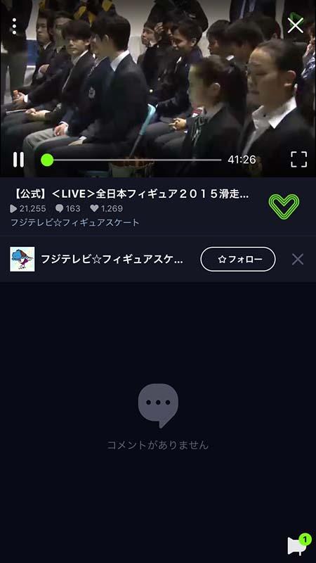 フジテレビと協力。全日本フィギュアの滑走順抽選をLINE LIVE