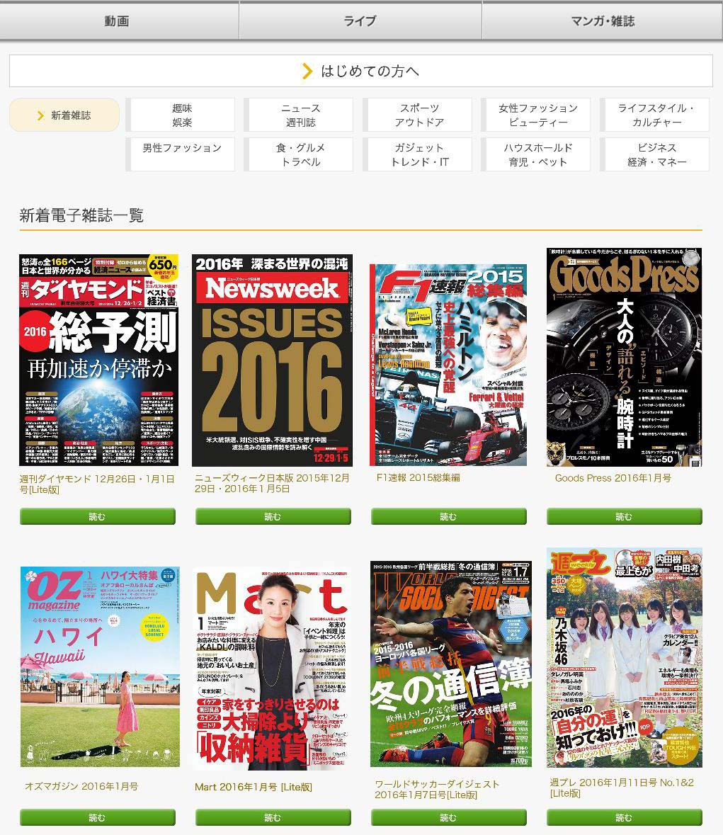 FOD 雑誌読み放題サービス