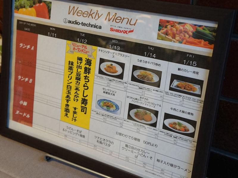 12日のメニューは海鮮ちらし寿司