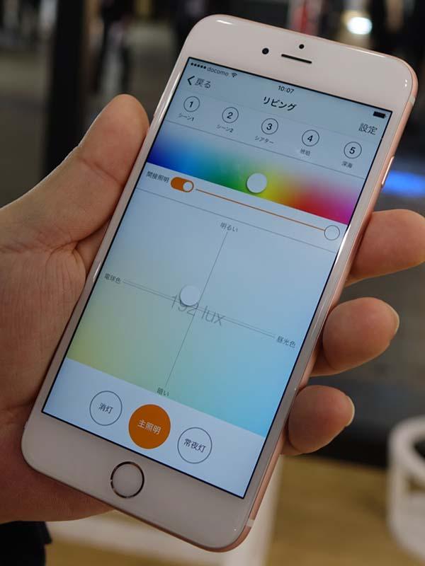 マルチファンクションユニットコントロール用アプリ。現状ではiPhoneのみへの対応を予定