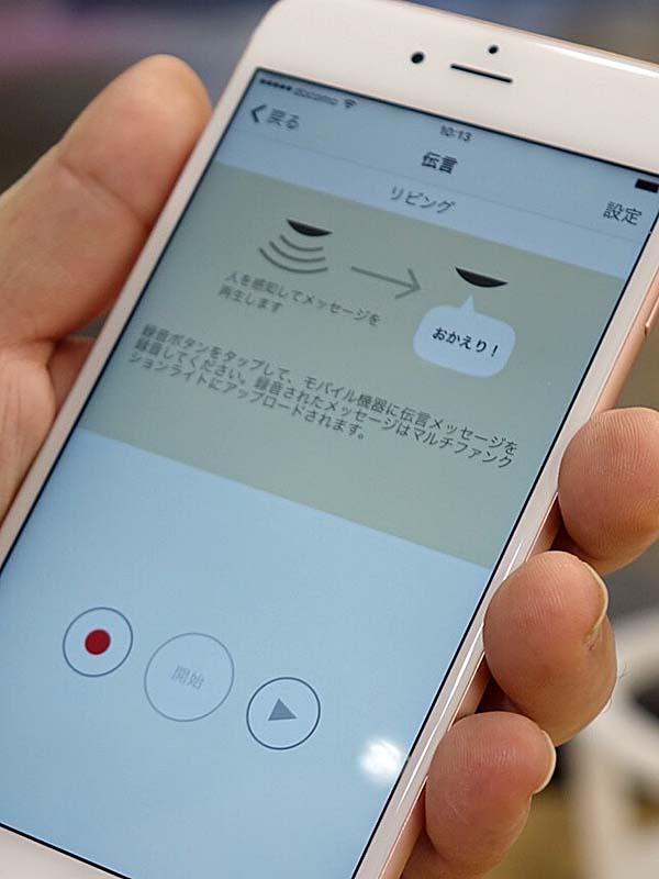 人感センサーと連携し、マルチファンクションライトのある部屋にいる人との間でインターフォンのように通話したり、自動的に伝言を再生したり、といった機能を持つ。