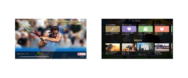 視聴/録画や操作画面のイメージ