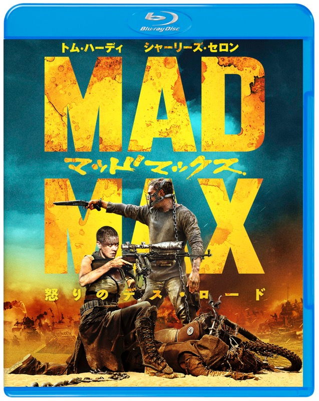 グランプリとベスト高画質賞 洋画部門の「マッドマックス 怒りのデス・ロード ブルーレイ&DVDセット」