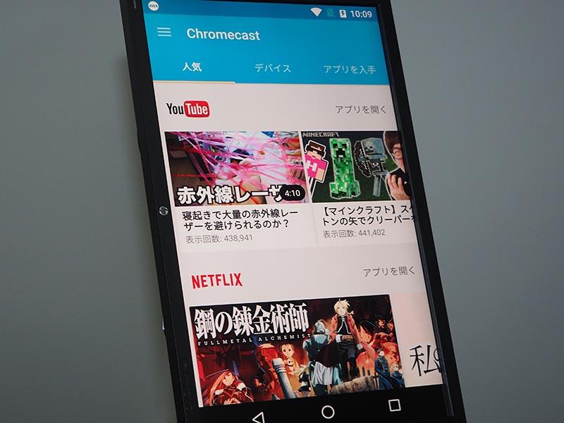 Chromecastアプリ画面。コンテンツのジャンル分け表示などが可能になった
