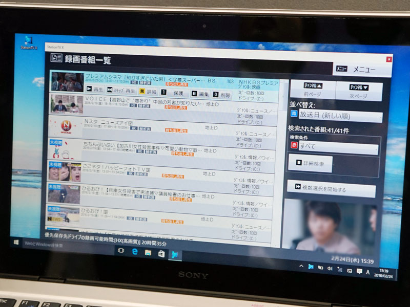 「StationTV X」がバージョンアップし、チューナ無しでの録画番組再生が可能になる