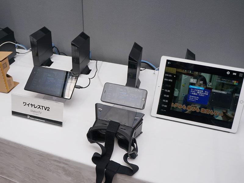 iOS/Android版で同じ使い勝手を実現できるという「ワイヤレスTV2」