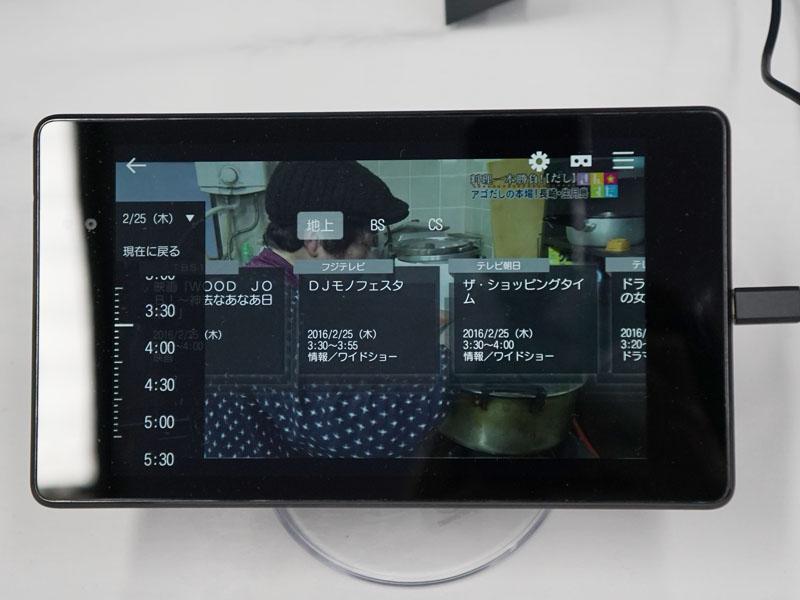 「フリップビュー」のイメージ。左下の時間軸バーを操作し、将来の番組のフリップカードを見る事ができる