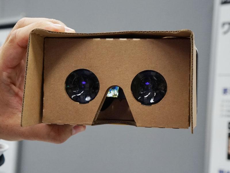 Cardboardにスマホを搭載。ホームシアターのような感覚でテレビが楽しめる