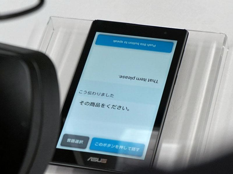 外国人と日本人のコミュニケーションを支援する翻訳タブレット