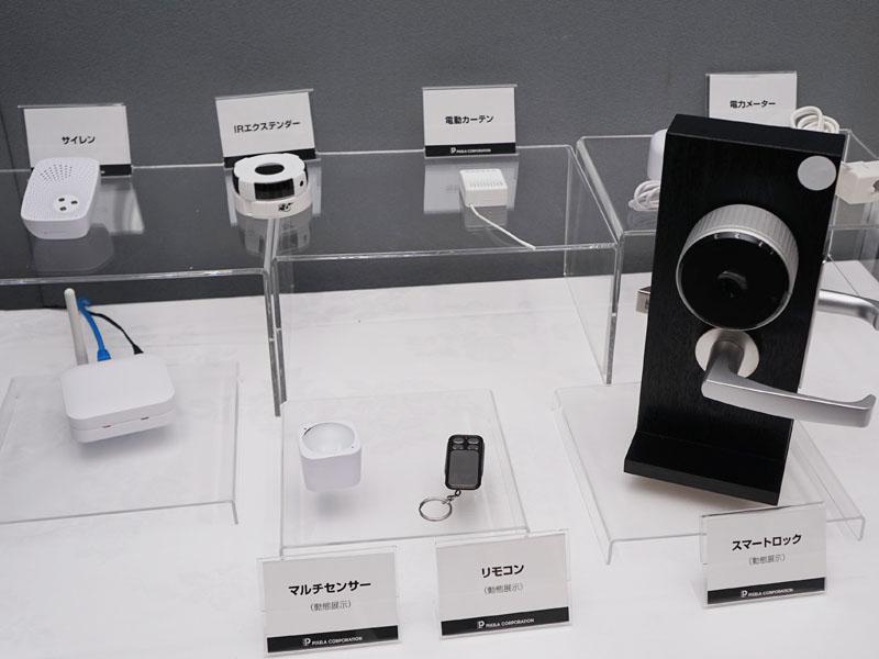 電動カーテンや電離位ョクメーター、スマートロックなど、様々なIoT機器との連携を想定