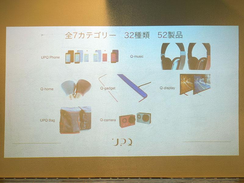 UPQでは全7カテゴリで32種類52製品を扱う