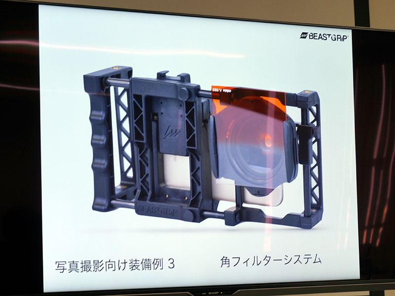 写真撮影用としてマウント部に角フィルタを装着