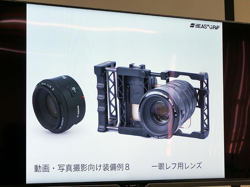 キヤノンやニコンの一眼レフ用レンズを装着できるアダプタも用意