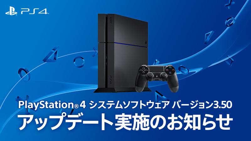 PS4 Ver.3.50の新機能を予告